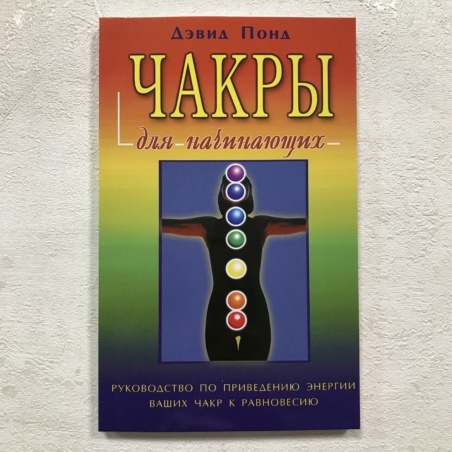 Книга чакры для начинающих