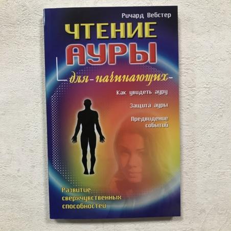 Книга Чтение Ауры для начинающих