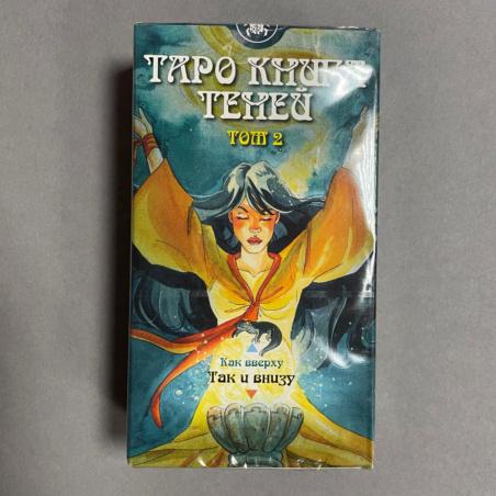 Таро Книга теней том 2 «Так и внизу»
