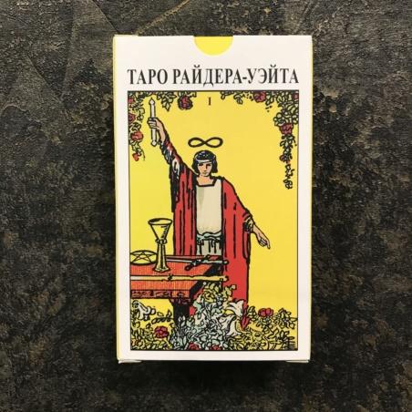 Таро Райдера - Уэйта