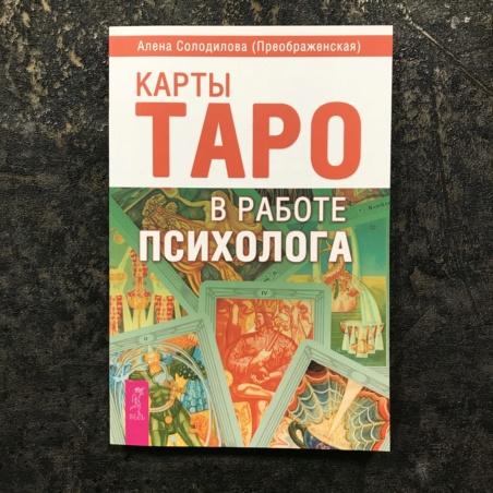 Книга Карты Таро в работе психолога