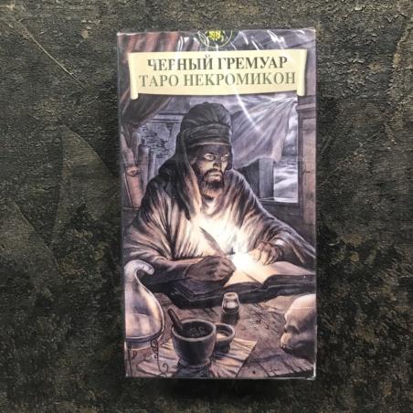 Таро Черный Гримуар (Таро Некромикон производство Италия)