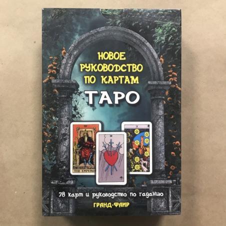 Новое руководство по картам Таро книга + карты