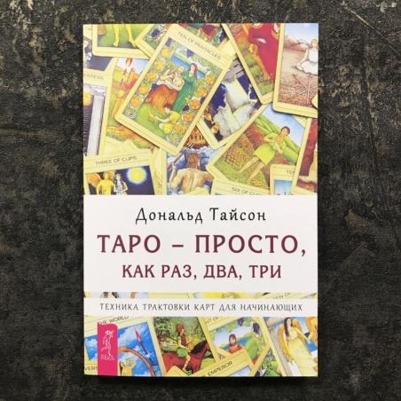 Книга Таро - Просто, как раз, два, три