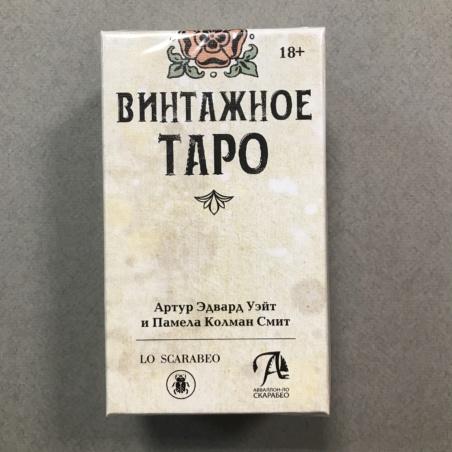 Винтажное Таро