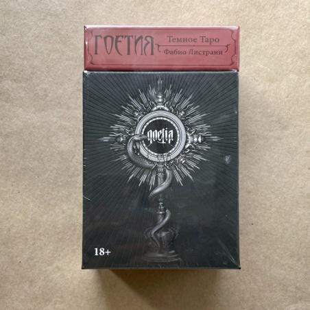 Таро Гоэтия -Тёмное