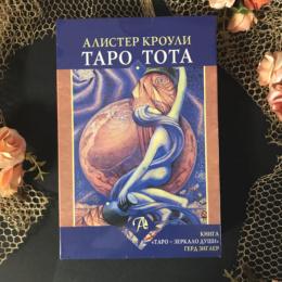Таро Тота + Книга