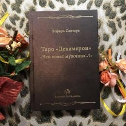 Книга Таро Декамерон