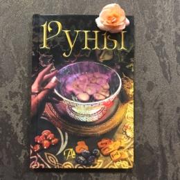 Книга Руны Бьянка Луна