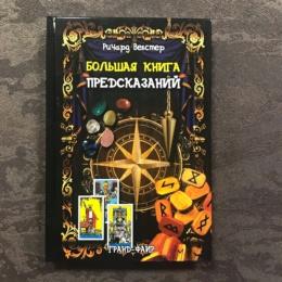 Большая книга предсказаний Ричард Вебстер