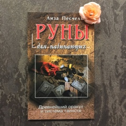 Книга Руны для начинающих Лиза Песчел