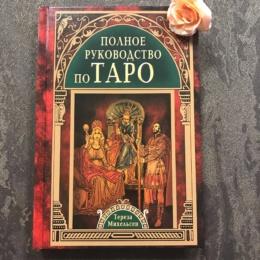 Книга Полное руководство по Таро Тереза Михельсон