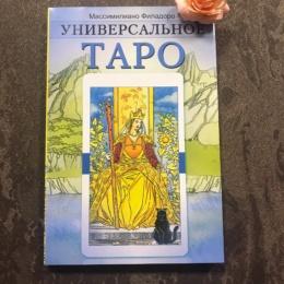 Книга Универсальное Таро Массимилиано Филадоро