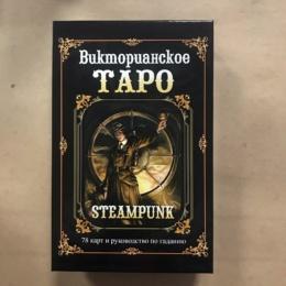 Набор Викторианское Таро Стимпанк (книга + карты)
