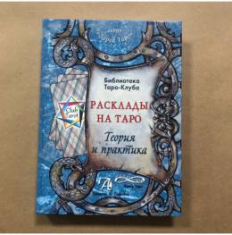Книга Расклады на Таро, теория и практика