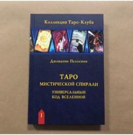 Книга Таро Мистической Спирали