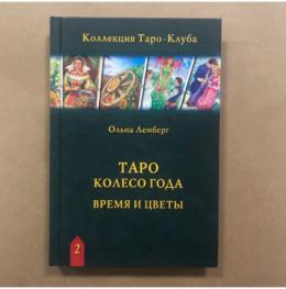Книга Таро Колесо Года. Время и цветы.