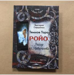 Книга темное Таро Ройо