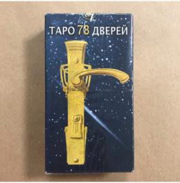 Таро 78 Дверей (производство Италия)