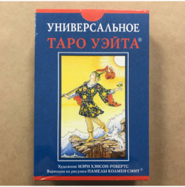 Набор Универсальное Таро Уэйта (карты и книга)