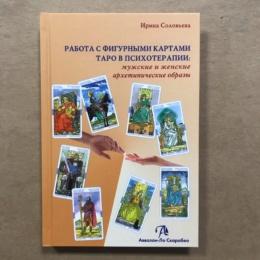 Книга Работа с фигурными картами Таро в психотерапии