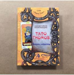 Книга Таро Гномов том 2