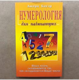 Книга нумерология для начинающих