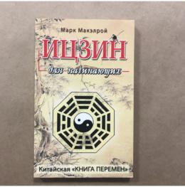 Книга И-цзин для начинающих
