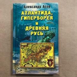 Книга Атлантида Гипорборея и Древняя Русь