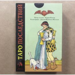 Таро Последствий набор карты и книга
