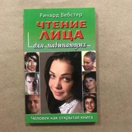 Книга Чтение лица для начинающих