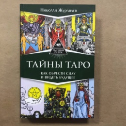 Книга Тайны Таро
