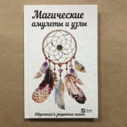 Книга Магические амулеты и узлы