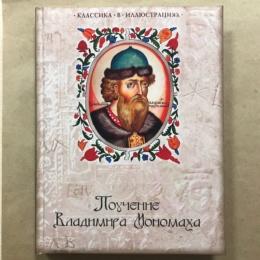 Книга Поучение Владимира Мономаха
