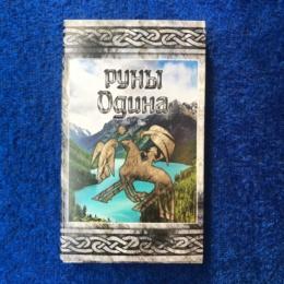 Руны Одина (колода карт)