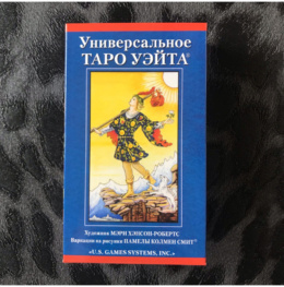Универсальное Таро Уэйта