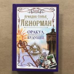 Книга Ленорман - Оракул, который предскажет будущее