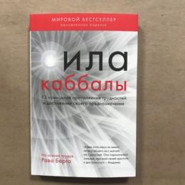 Книга Сила Каббалы