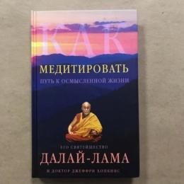Книга Как медитировать