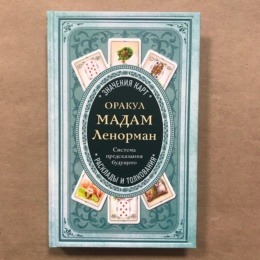 Книга Оракул мадам Ленорман система предсказания будущего