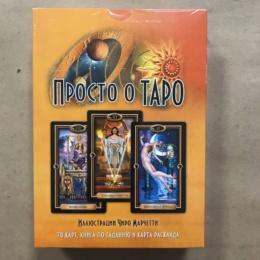Набор Просто о Таро: Золоченое Таро Чиро Марчетти и книга