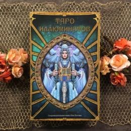 Подарочный набор Таро Иллюминатов + Книга
