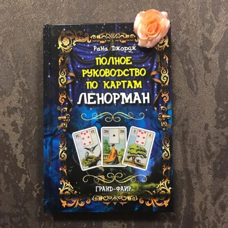 Книга Полное руководство по картам Ленорман