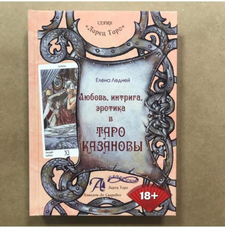 Книга Таро Казановы