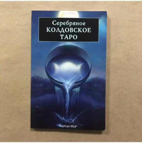 Книга Серебряное Колдовское Таро