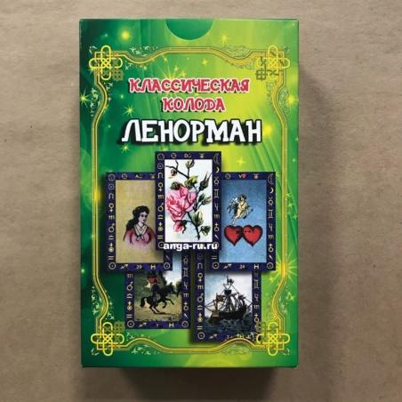 Набор Классическая колода Ленорман (36 карт и книга)