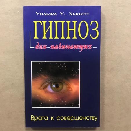 Книга Гипноз для начинающих