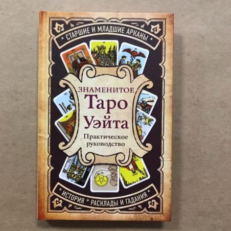 Книга Знаменитое Таро Уэйта
