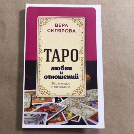 Книга Таро любви и отношений